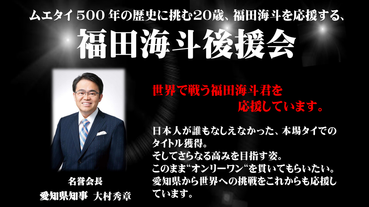 大村秀章・愛知県知事