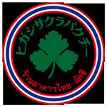 東桜パクチー